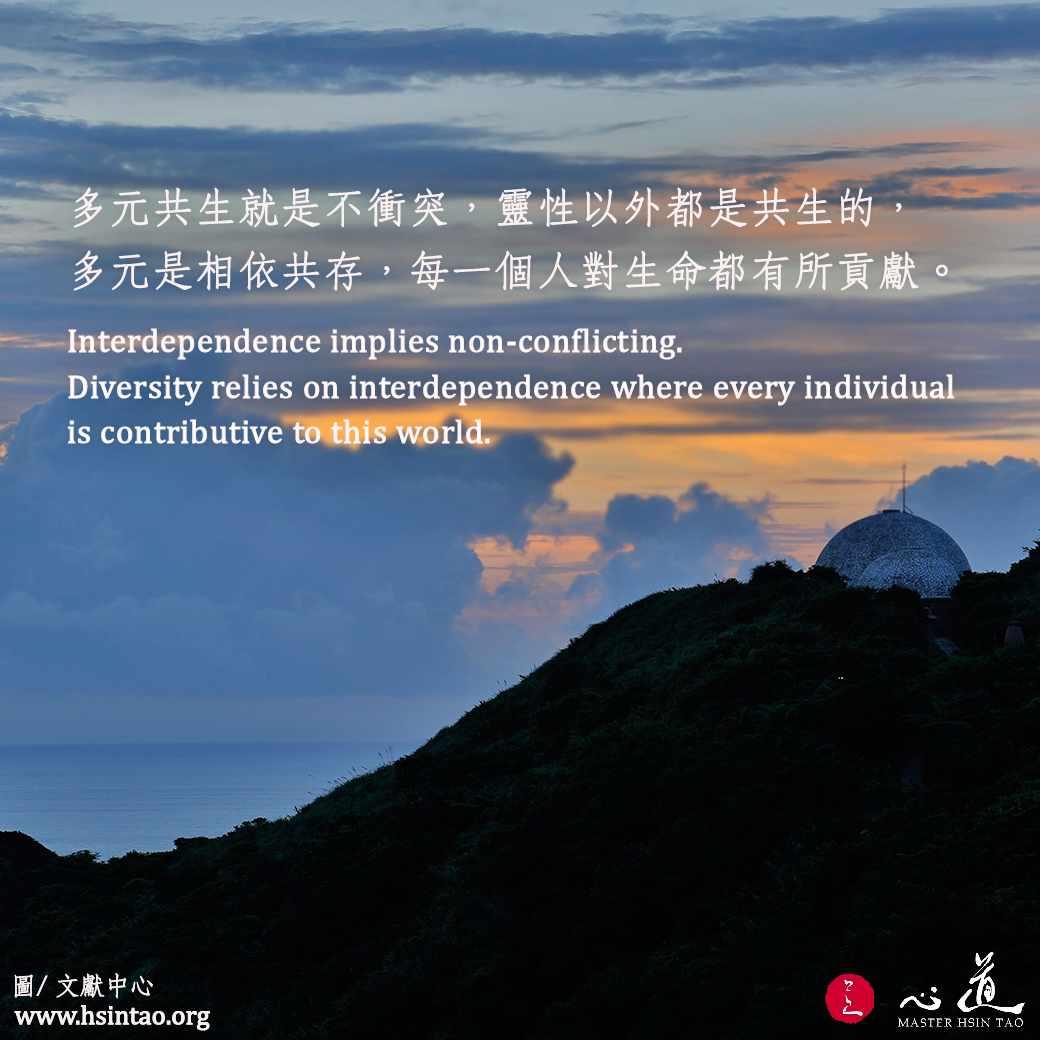 多元共生 Interdependence